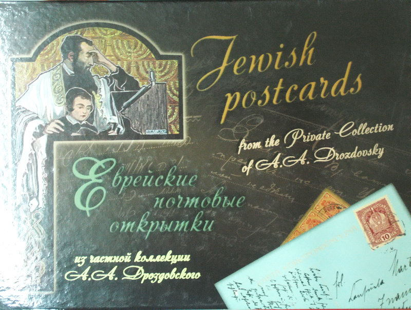 New Jewish publication in Odessa, Ukraine